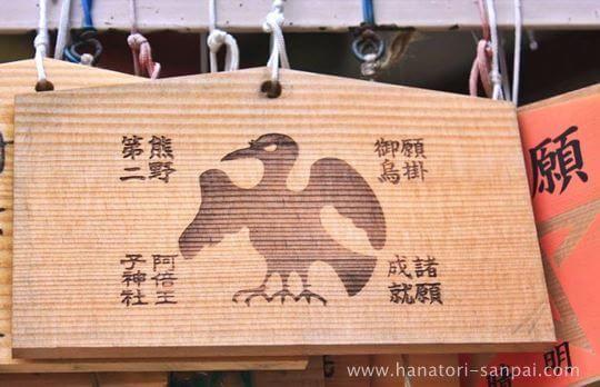 阿倍王子神社の八咫烏の絵馬