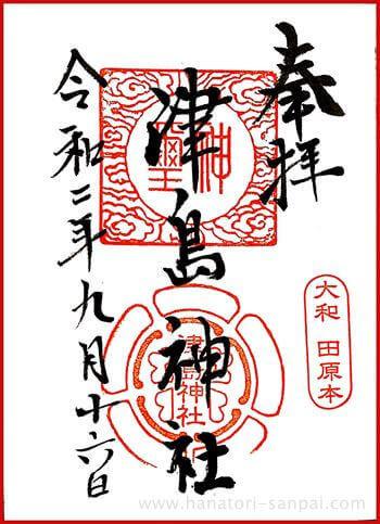 奈良の津島神社の御朱印