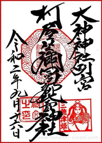 村屋神社の御朱印