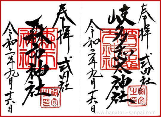 村屋神社の境外社の御朱印