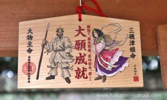 村屋神社の絵馬