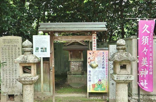 村屋神社境内の久須須美神社