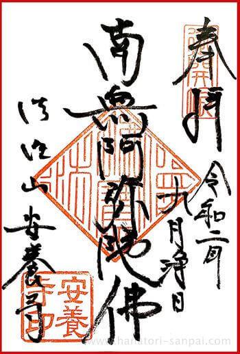 奈良の安養寺の御朱印