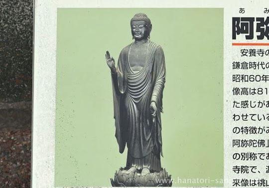 安養寺の快慶作の仏像