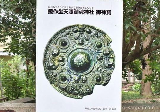 鏡作坐天照御魂神社の三神二獣鏡の看板