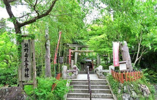 熊野若王子神社の入り口