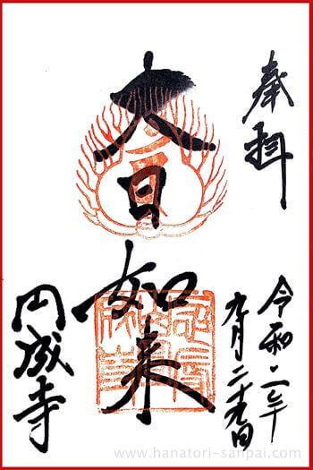 円成寺の大日如来の御朱印