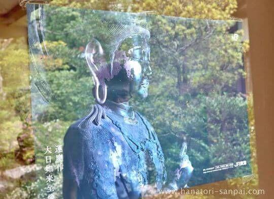 円成寺の大日如来のポスター