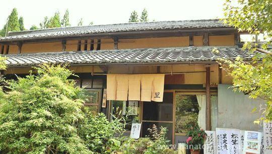 円成寺のお食事処里