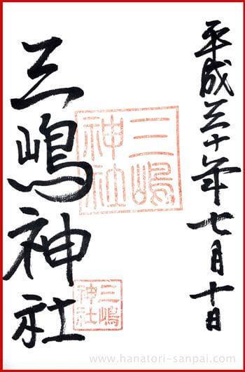 京都の三嶋神社の御朱印
