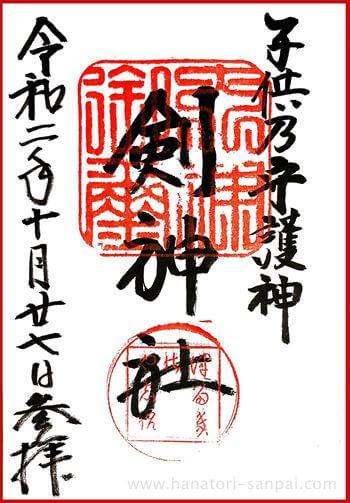 京都の剣神社の御朱印