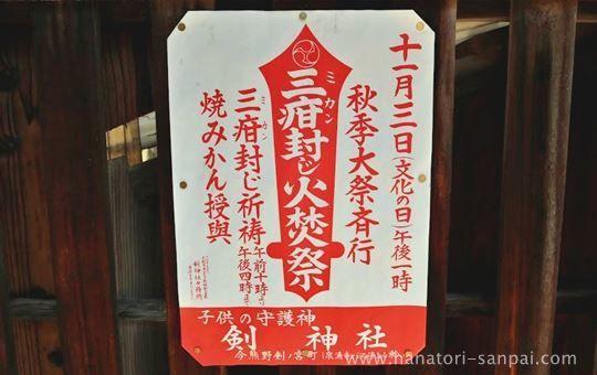 剣神社の三疳封じの掲示