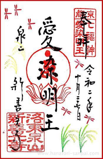 京都の新善光寺の愛染明王の御朱印