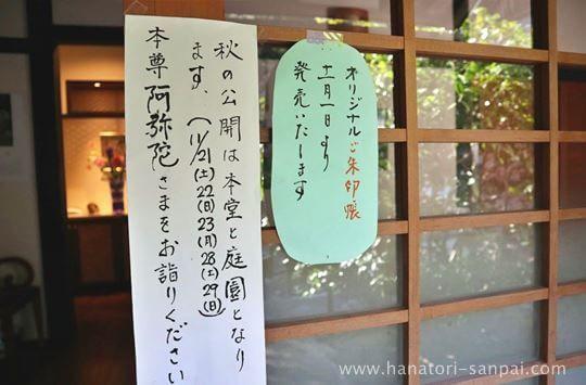 京都の新善光寺の庫裡