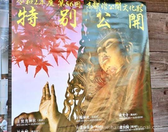 京都非公開文化財特別公開の戒光寺本尊