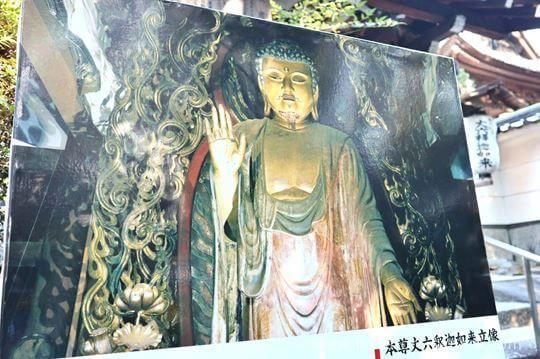 戒光寺の丈六釈迦如来像