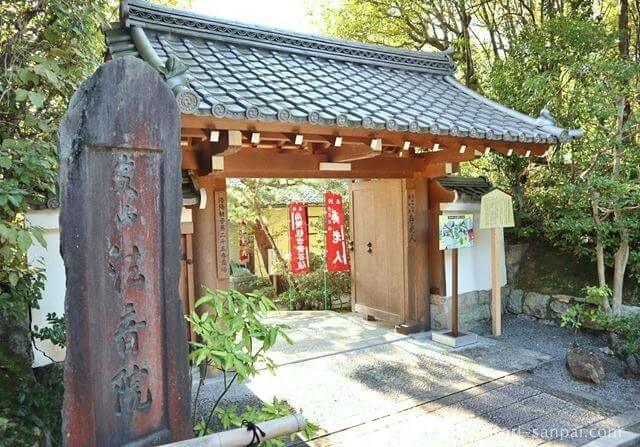 京都の法音院