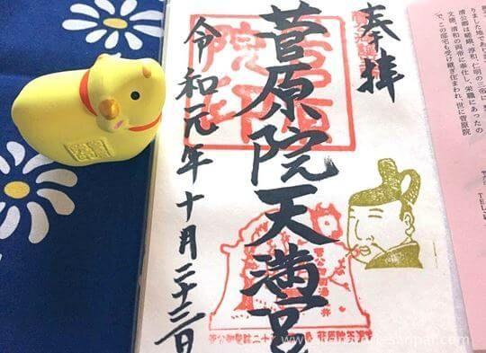 菅原院天満宮神社の御朱印とおみくじ