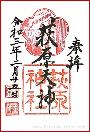 大阪の萩原神社・萩原天神の御朱印