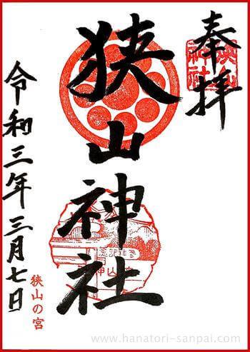 大阪の狭山神社の御朱印