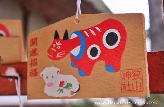 狭山神社の絵馬