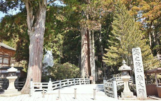 高野山奥之院の一の橋