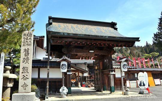 高野山熊谷寺