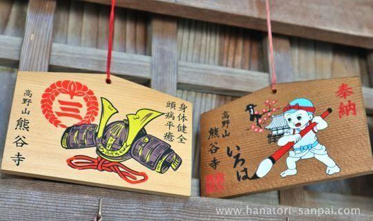 熊谷寺円光堂の絵馬