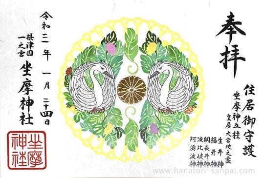 坐摩神社の菊と向かい鷺の御朱印