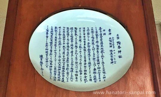 陶器神社の由緒書き陶器