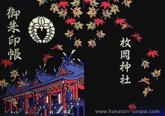 枚岡神社本殿が表紙の御朱印帳
