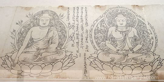 特別展奈良博三昧の胎蔵図像