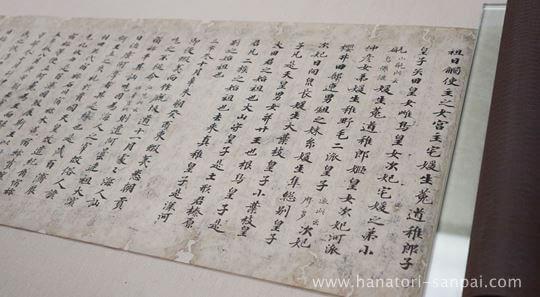 特別展奈良博三昧の日本書紀巻第十残巻