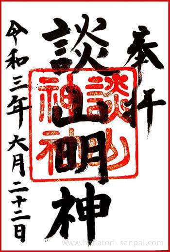 談山神社の通常の御朱印