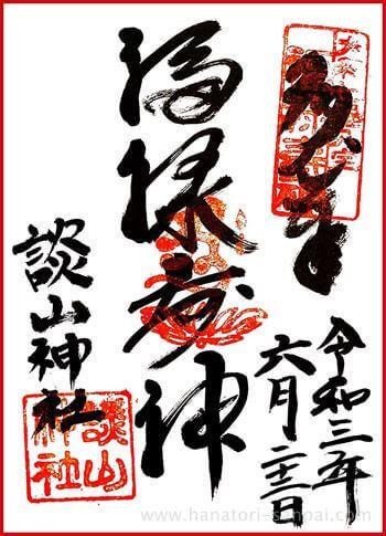 談山神社の福禄寿神の御朱印
