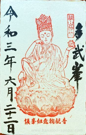談山神社の限定の御朱印
