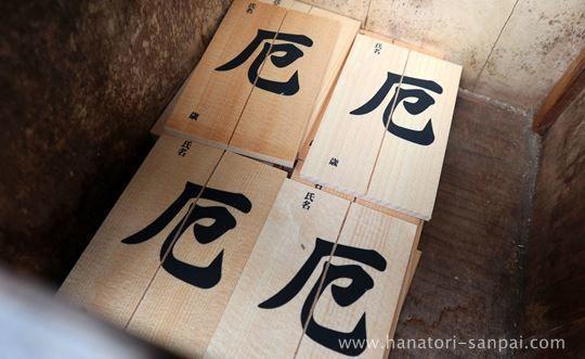 談山神社の厄除割符