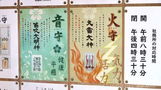 葛木坐火雷神社のお守り
