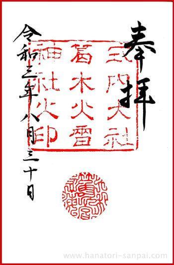 葛木坐火雷神社の御朱印