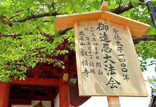大阪の叡福寺での1400年御遠忌