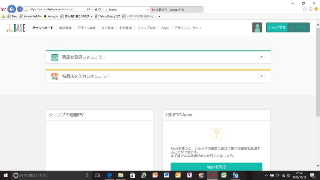 f:id:hanatsutimizu:20170107230225j:plain
