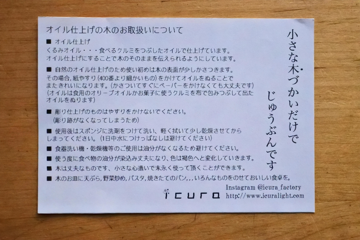 f:id:hanauta-apron:20201203151622j:plain
