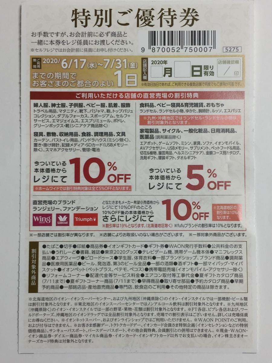f:id:hanayamatoro:20200715201908j:plain