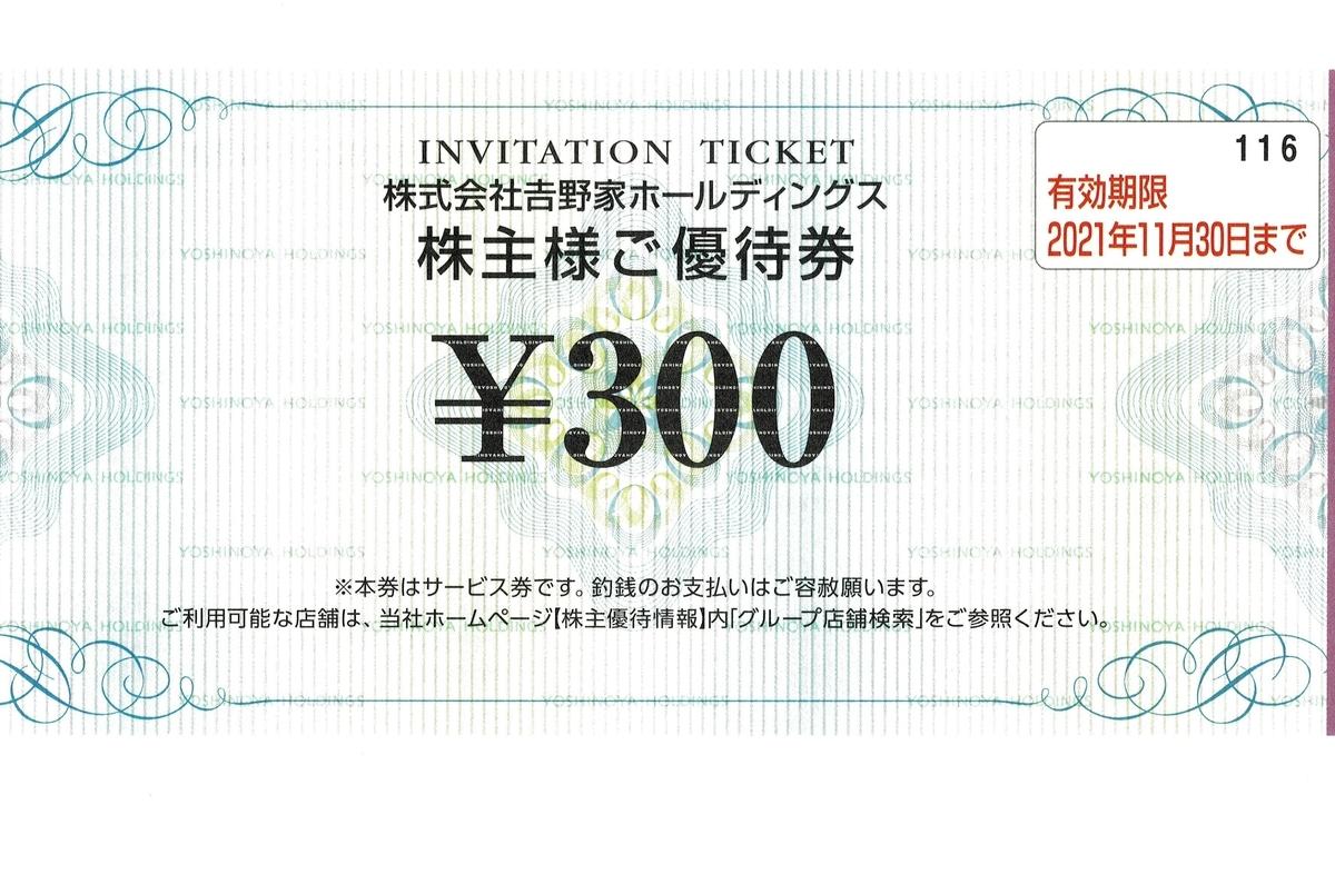 f:id:hanayamatoro:20201118210013j:plain