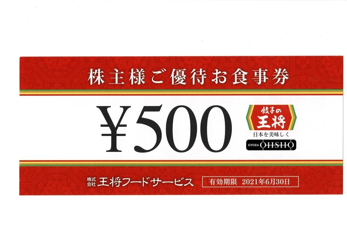 f:id:hanayamatoro:20201205230040j:plain