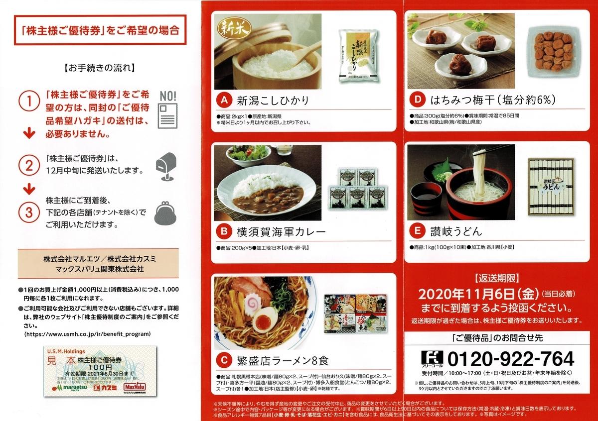f:id:hanayamatoro:20201208085634j:plain