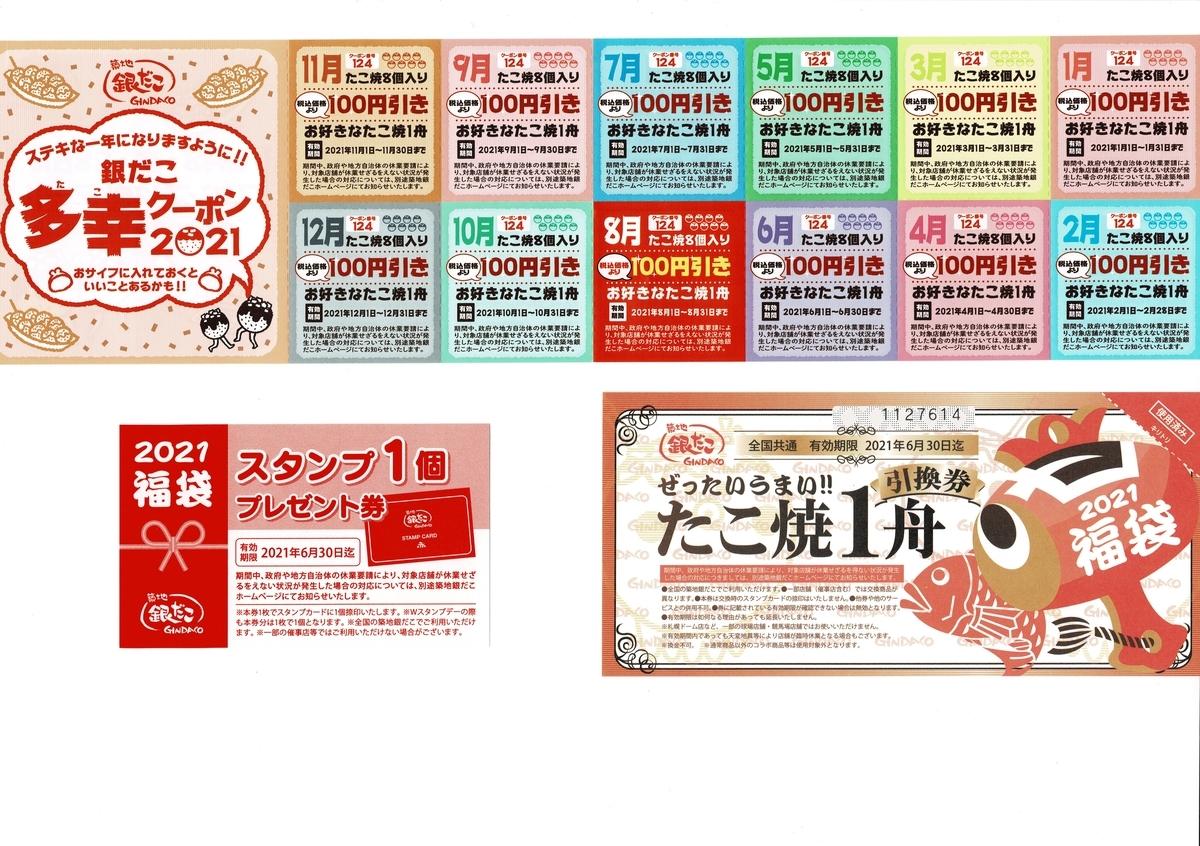 f:id:hanayamatoro:20201230095503j:plain