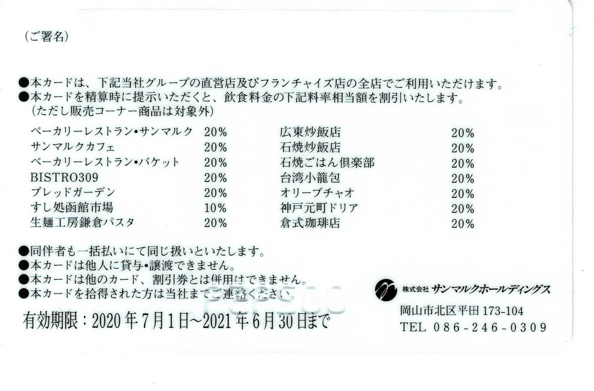 f:id:hanayamatoro:20210105181107j:plain
