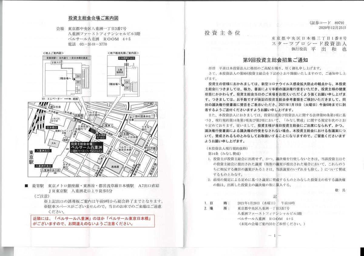f:id:hanayamatoro:20210107092747j:plain