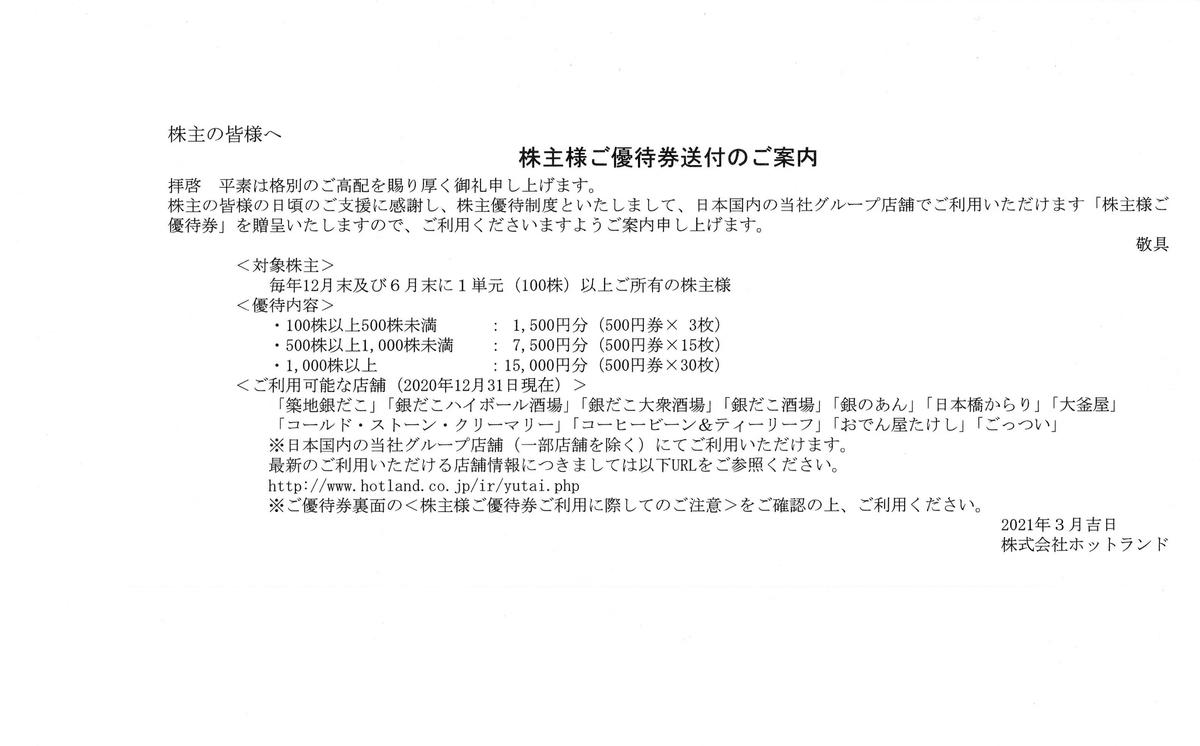 f:id:hanayamatoro:20210313100403j:plain